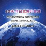 Bericht über die Aufstiegskonferenz in Taiwan