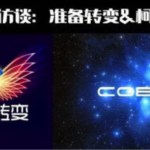 Das erste Interview mit Cobra von PFC China vom 11.Januar2017